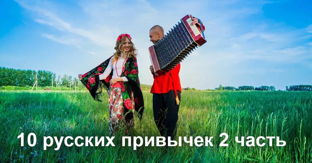 10 русских привычек 2 часть