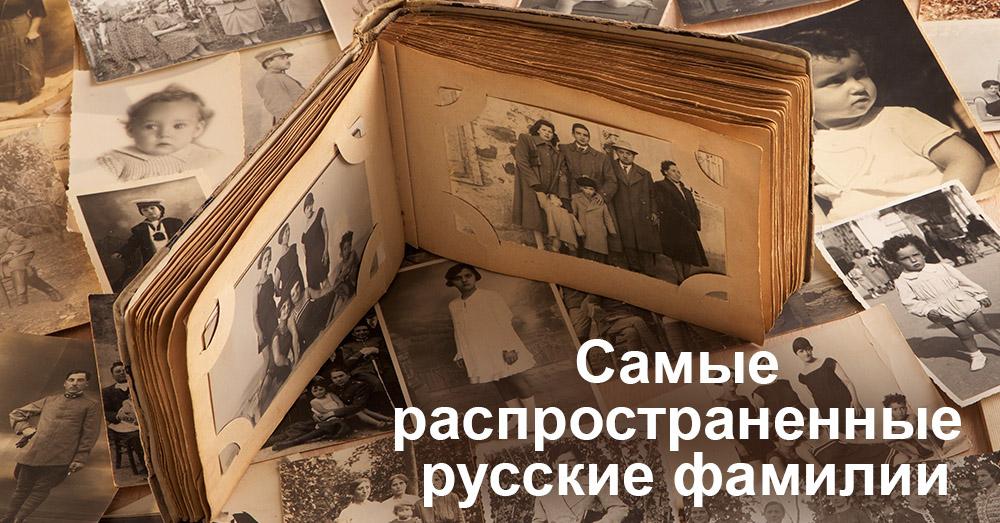 Самые распространенные русские фамилии
