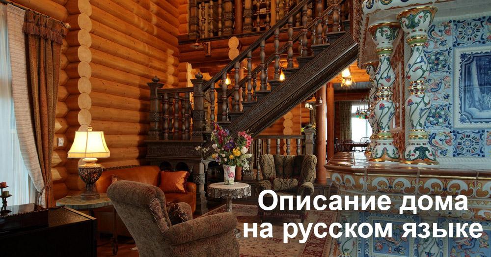 Описание дома на русском языке