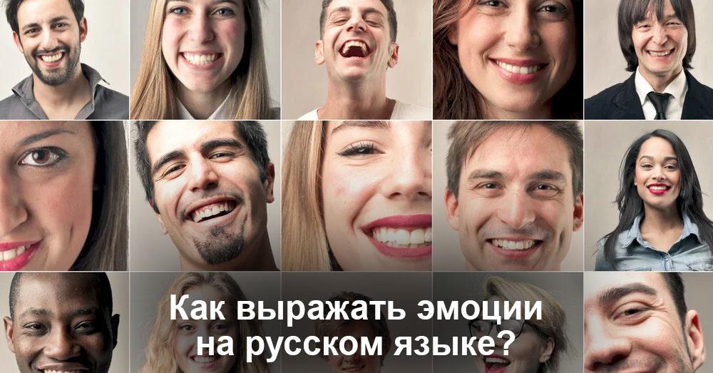 Как выражать эмоции на русском языке?