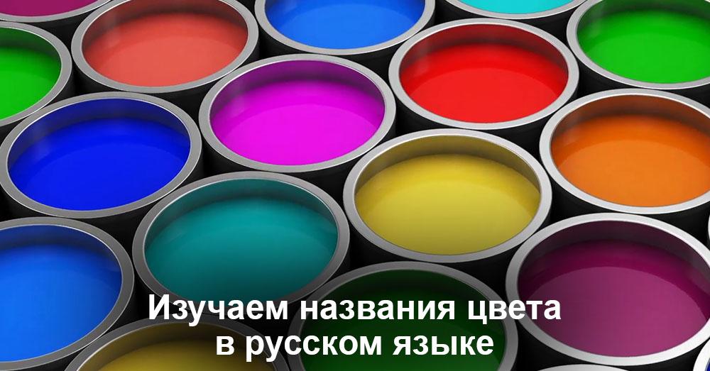 Изучаем названия цвета в русском языке