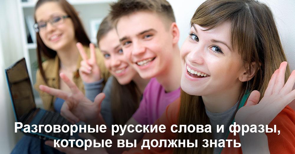 Разговорные русские слова и фразы, которые вы должны знать
