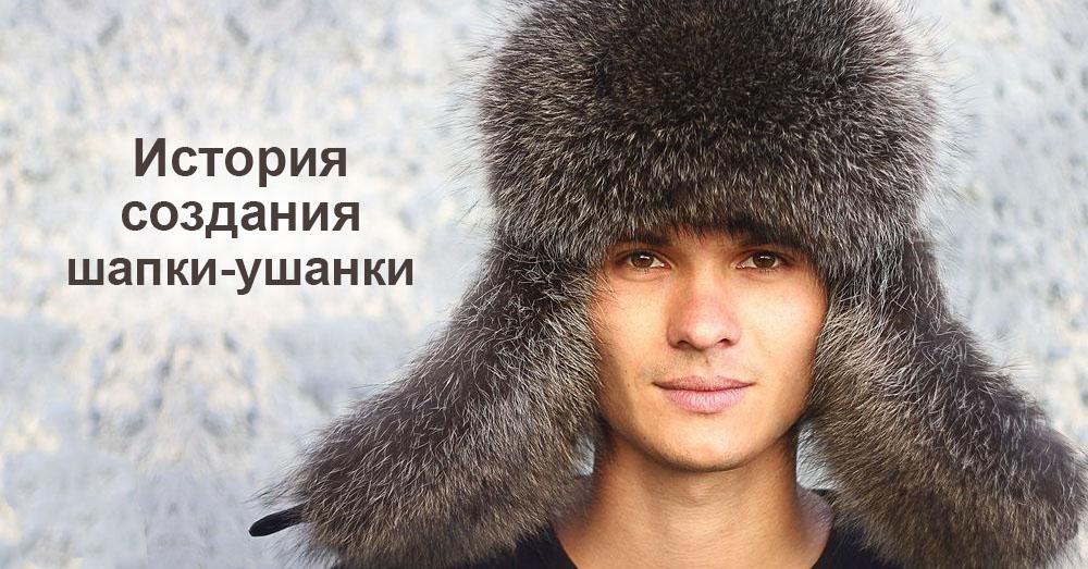 История создания шапки-ушанки