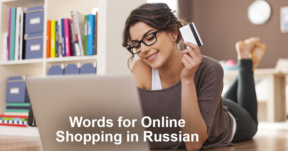 Words for Online Shopping in Russian