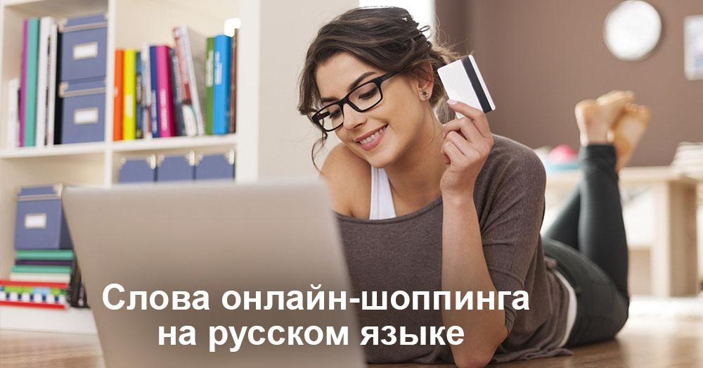 Слова онлайн-шоппинга на русском языке
