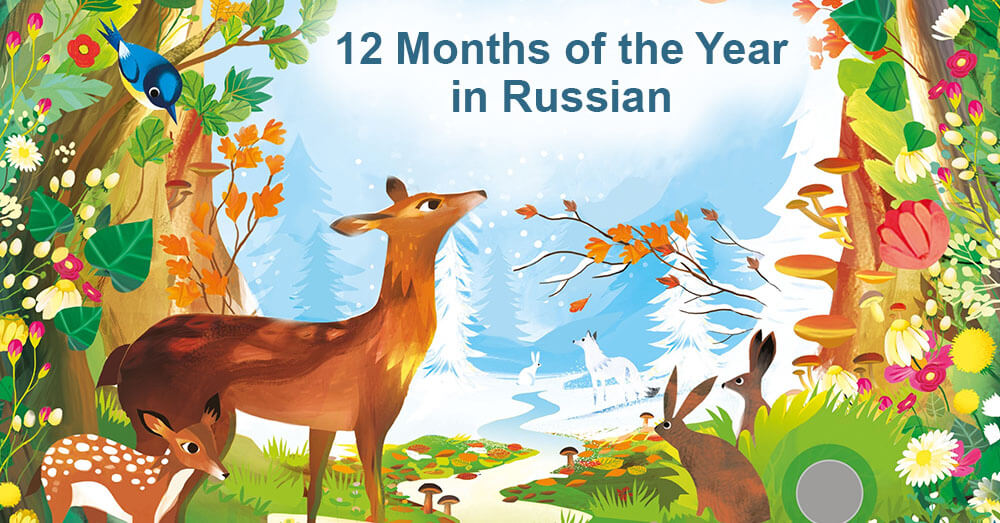 12 Months of the Year in Russian