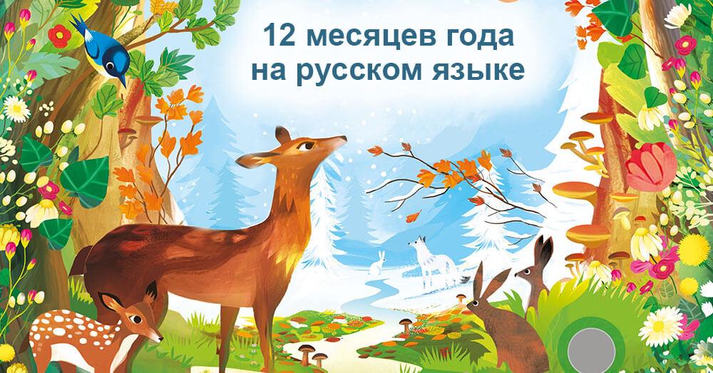 12 месяцев года на русском языке