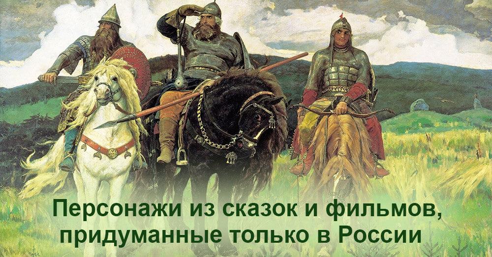 Персонажи из сказок и фильмов, придуманные только в России