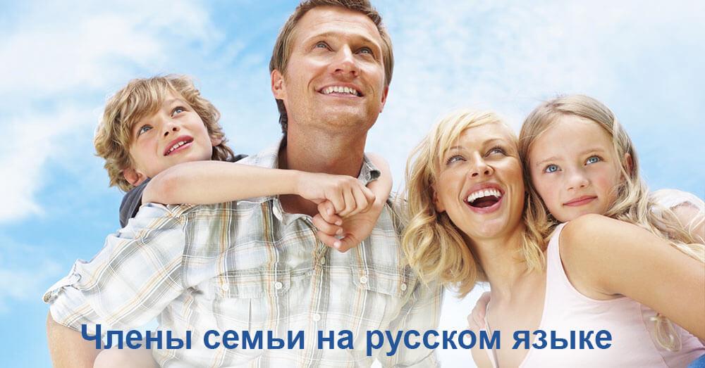 Члены семьи на русском языке