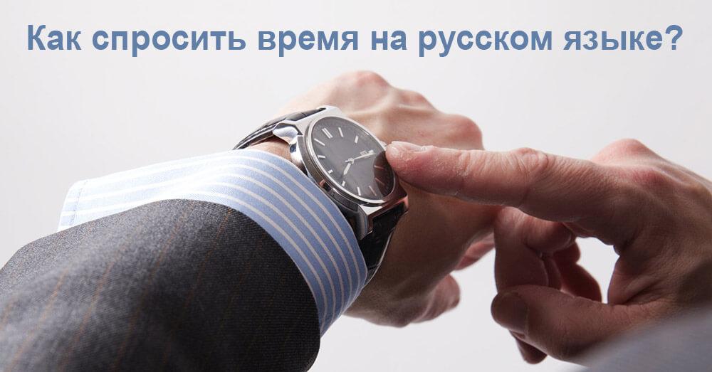 к спросить время на русском языке?