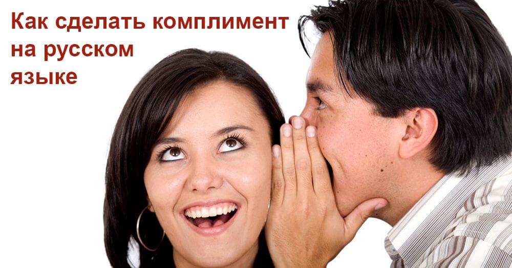 Как сделать комплимент на русском языке