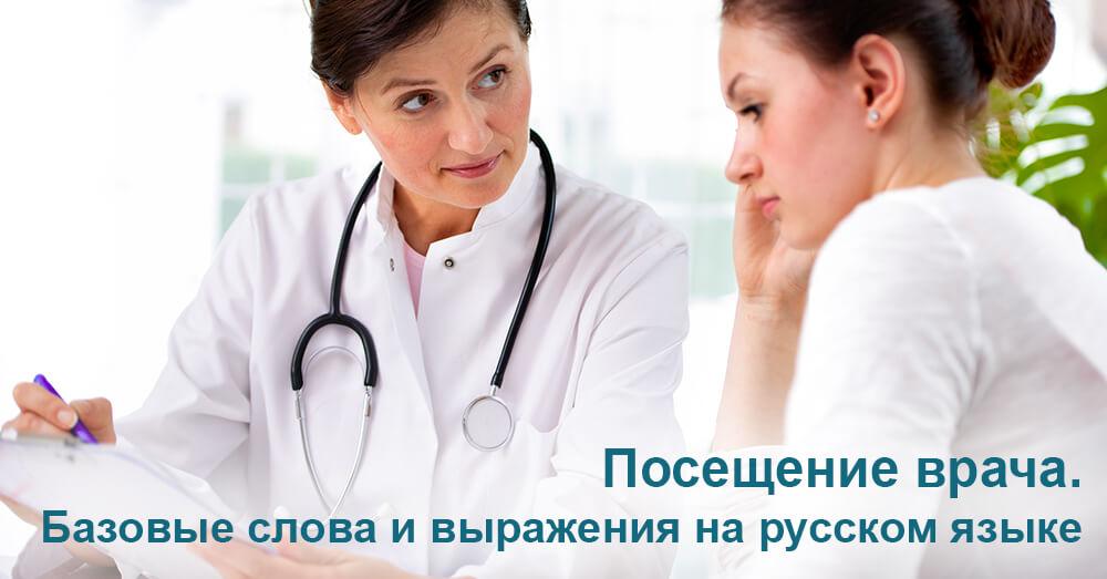 Посещение врача. Базовые слова и выражения на русском языке