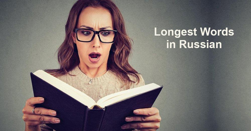 Longest Words in Russian