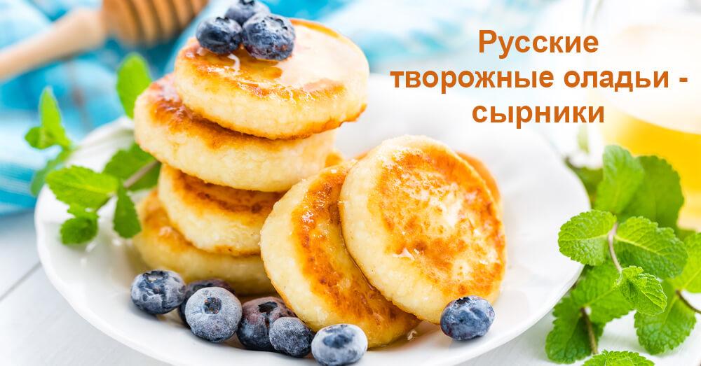 Русские творожные оладьи - сырники