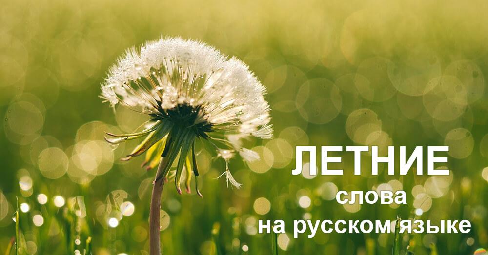 Летние слова на русском языке