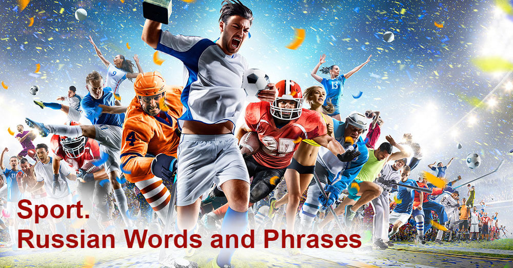 Sport. Russian Words and Phrases