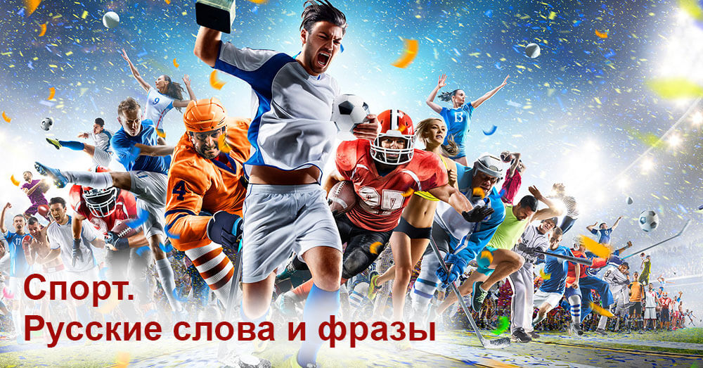 Спорт. Русские слова и фразы