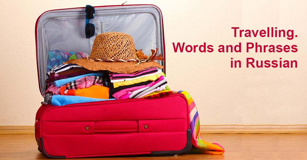 Travelling. Words and Phrases in Russian