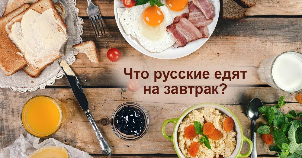 Что русские едят на завтрак