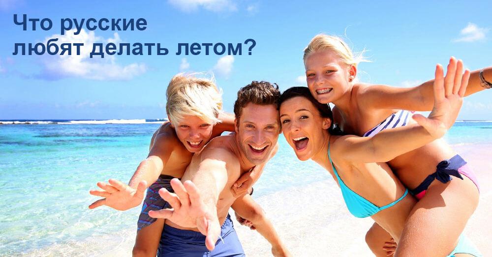 Что русские любят делать летом?