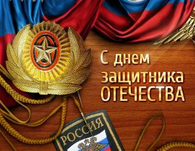 February 23rd is the Day of Defender of the Fatherland