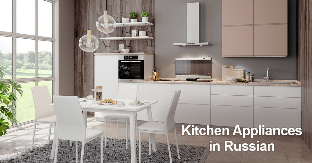 Kitchen Appliances in Russian