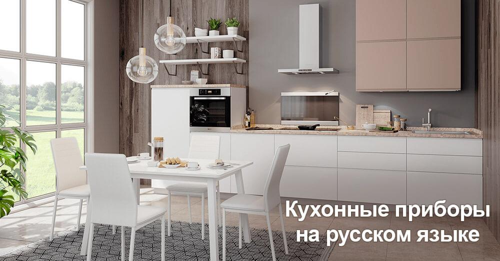 Кухонные приборы на русском языке