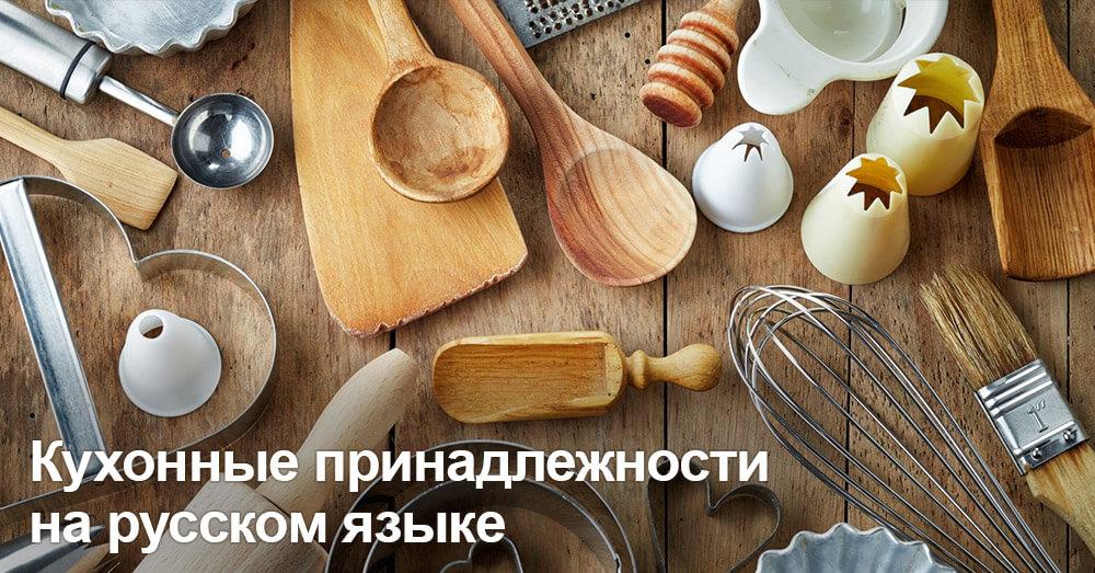 Кухонные принадлежности на русском языке