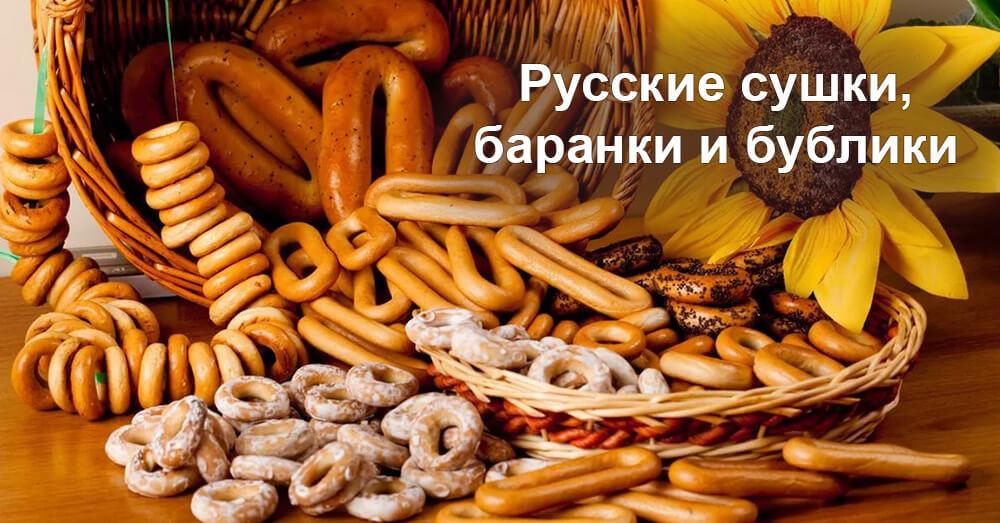 Русские сушки, баранки и бублики