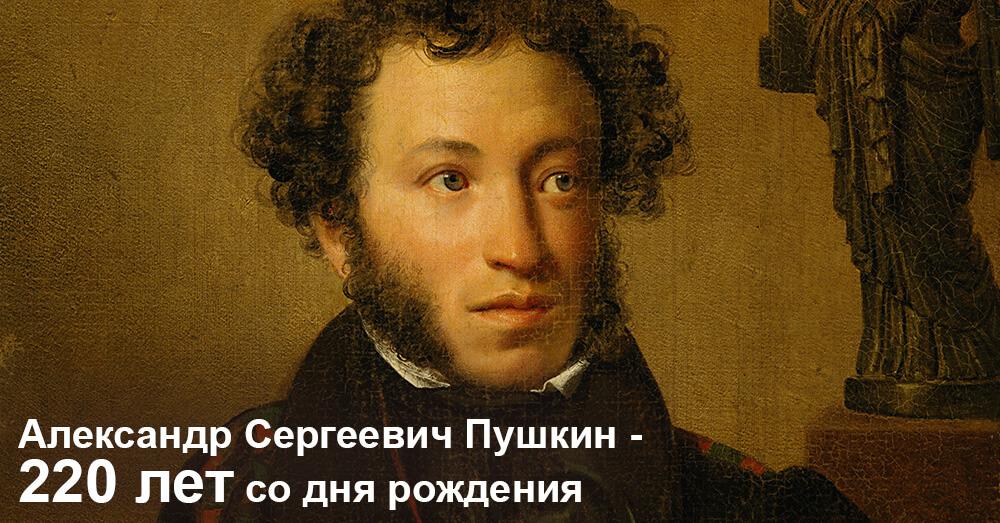 Александр Сергеевич Пушкин - 220 лет со дня рождения