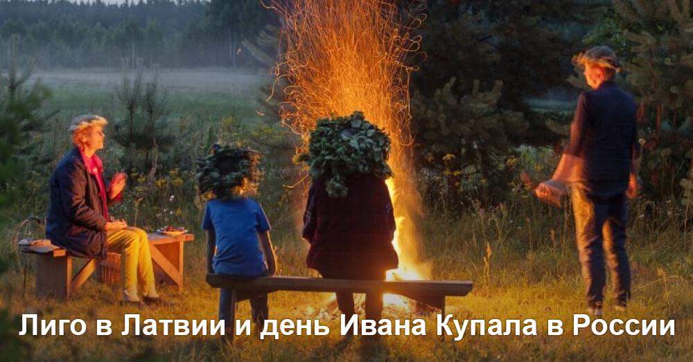 Лиго в Латвии и день Ивана Купала в России