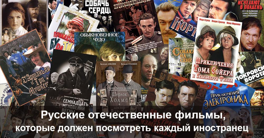 Русские отечественные фильмы, которые должен посмотреть каждый иностранец