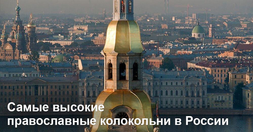 Самые высокие православные колокольни в России