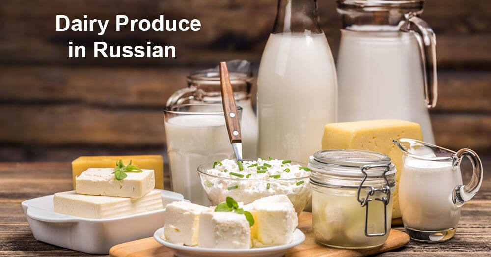 Dairy Produce in Russian