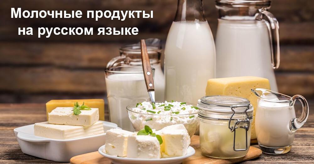Молочные продукты на русском языке