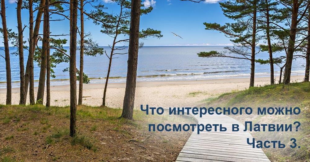 Что интересного можно посмотреть в Латвии?
