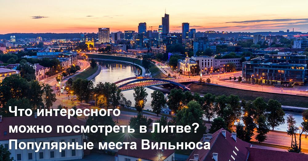 Что интересного можно посмотреть в Литве? Популярные места Вильнюса II
