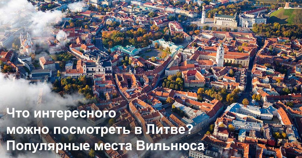 Что интересного можно посмотреть в Литве