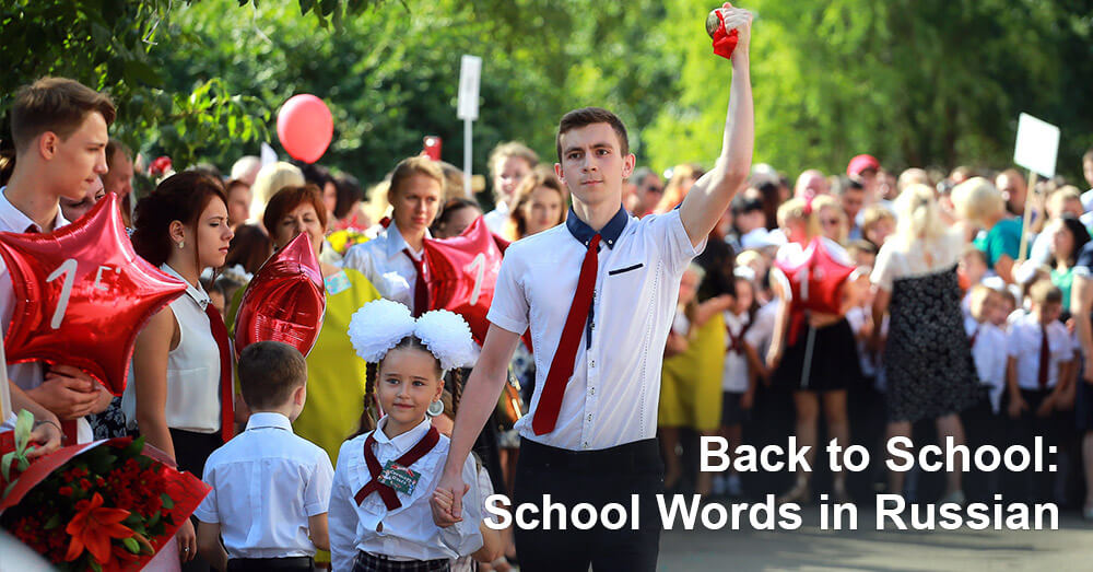 Back to School: School Words in Russian