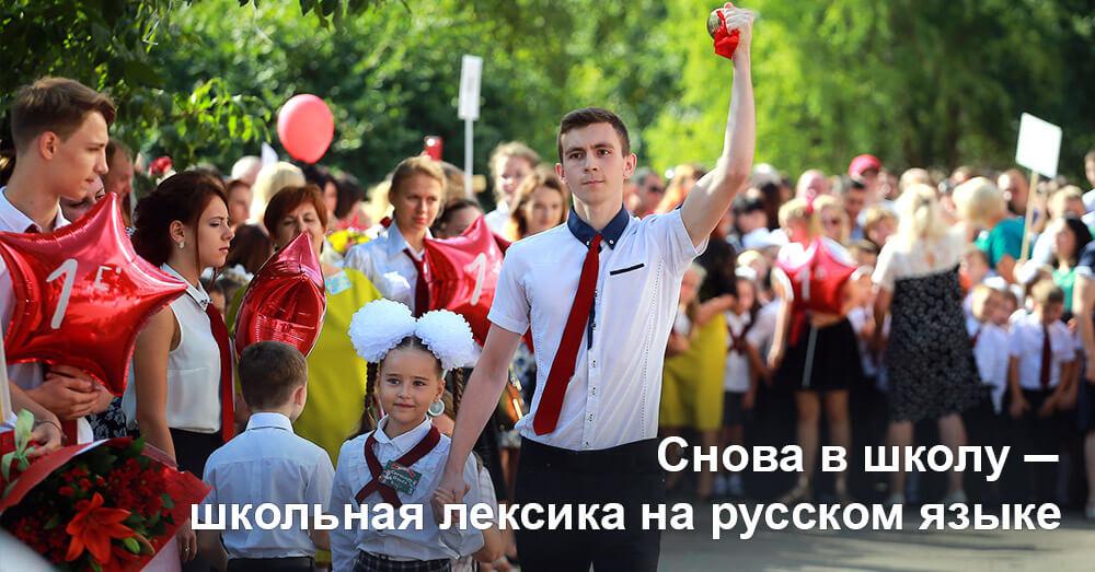 Снова в школу — школьная лексика на русском языке