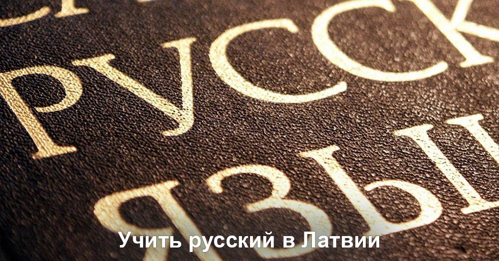 Учить русский в Латвии