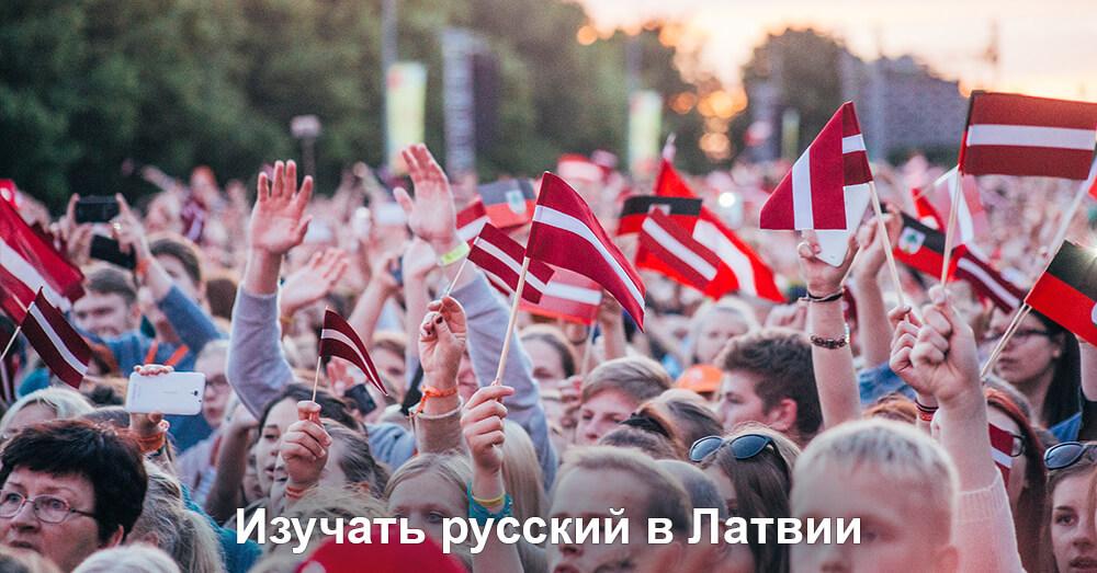 Изучать русский в Латвии