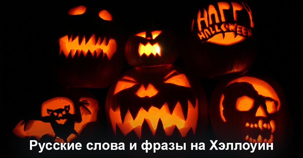 Хэллоуин