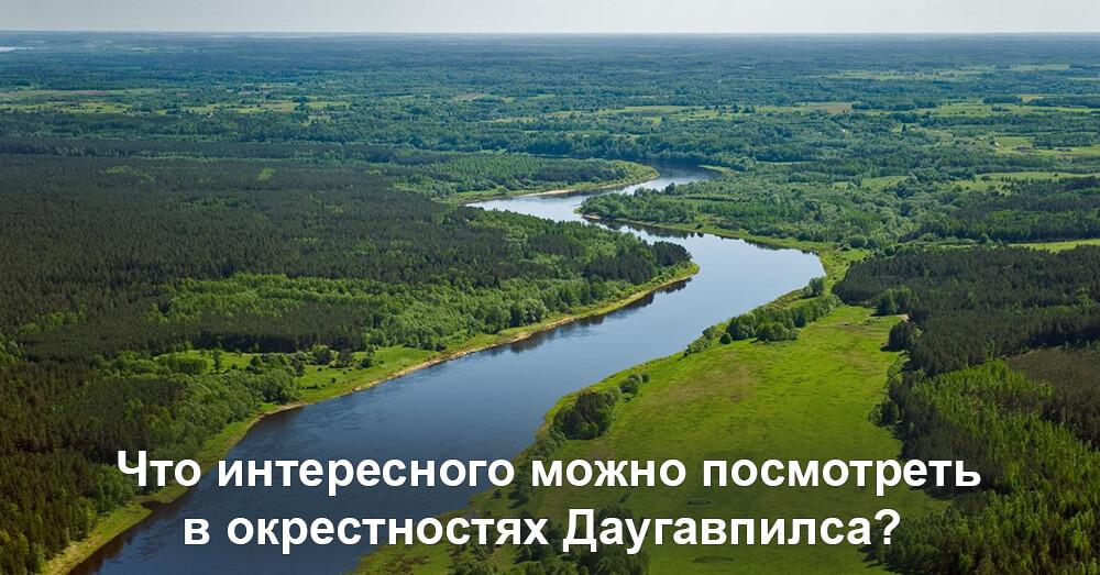 Что интересного можно посмотреть в окрестностях Даугавпилса?