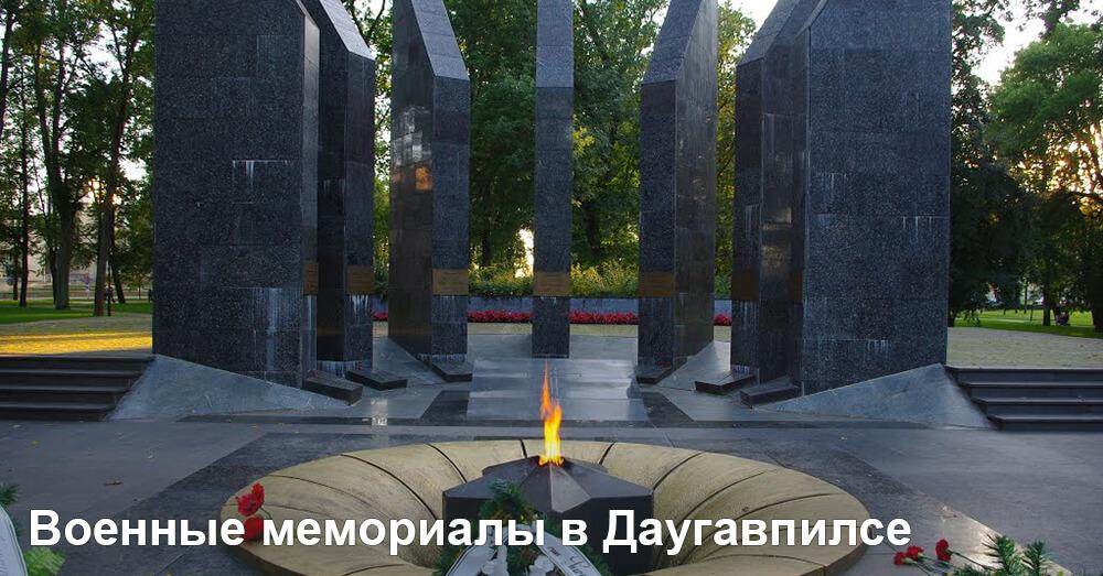 Военные мемориалы в Даугавпилсе