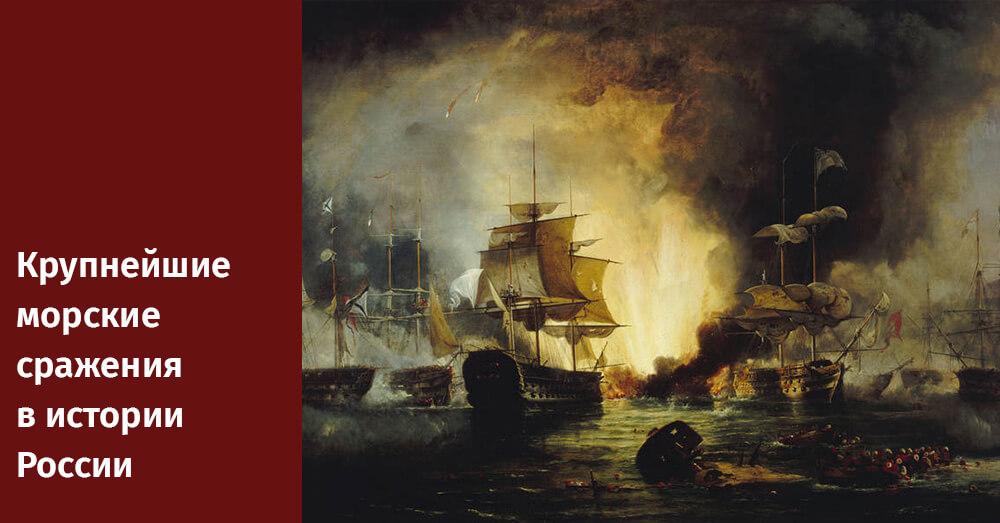 Крупнейшие морские сражения в истории России