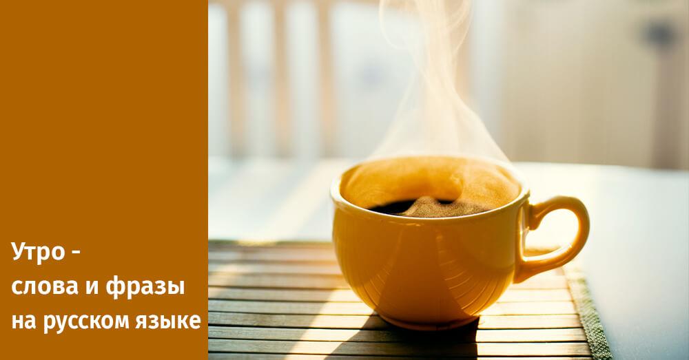 У многих утро - это любимое время суток, когда можно выпить чашечку кофе или чая и обдумать свои планы на день. В этой статье мы расскажем вам о словах и некоторых фразах на русском языке, связанных с утром. Давайте начнем с некоторых основных слов на русском языке, относящихся к утру: Утро [OOT-ra] morning Рассвет [RAS-vyet] sunrise Доброе утро! [DOB-ra-ye OOT-ra] good morning! С добрым утром! [s DOB-rim OOT-ram] good morning! И еще несколько слов на русском языке: Просыпаться [pra-si-PA-tsa] wake up Подниматься [pad-nee-MA-tsa] get up Вставать [fsta-VAT'] get up Будить [boo-DEET'] wake someone up Будильник [boo-DEEL'-neek] alarm clock Делать зарядку / упражнения [DYE-lat' za-RYAT-koo / oop-razh-NYE-nee-ya] exercise Чистить зубы [CHEES-teet' ZOO-bi] brush teeth Умываться [oo-mi-VA-tsa] wash your face Принимать душ [pree-nee-MAT' DOOSH] take a shower Делать / готовить завтрак [DYE-lat' ga-TO-veet' ZAF-trak] make / cook breakfast Завтракать [ZAF-tra-kat'] have a breakfast Завтрак [ZAF-trak] breakfast Одеваться [a-dee-VA-tsa] dress Собираться на работу [sa-bee-RA-tsa] get ready На этом мы закончим нашу статью. Что ж, доброго утра вам и прекрасного начала дня!